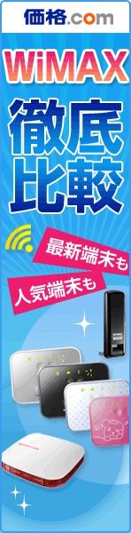 価格.com ブロードバンド