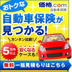 【価格.com】自動車保険 無料一括見積もり