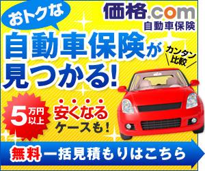 価格.com自動車保険一括見積り