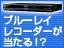 【レビュー】ブルーレイレコーダーが当たる!? 冬のレビューキャンペーンが開始しました